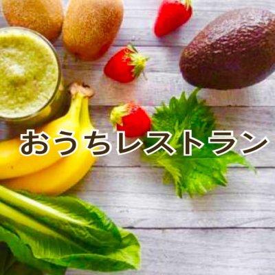 おうちレストラン Cooking &Fasting