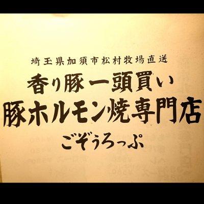 ごぞうろっぷ~埼玉県加須市松村牧場直送!!香り豚一頭買い!豚ホルモン焼専門店~