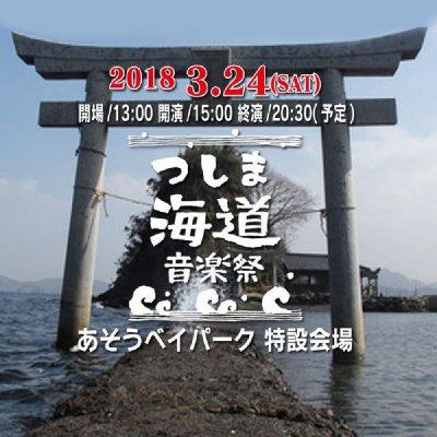 つしま 海道 音楽祭 LIVEイベント情報