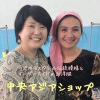 ウズベキスタン/キルギスタン/大人可愛い小物と洋服/ オーダーメイドスーツとワンピース/中央アジアショップ