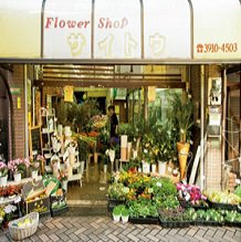 駒込駅から徒歩5分 地域密着型の生花店 斉藤生花店