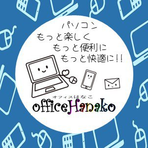 officeHanako