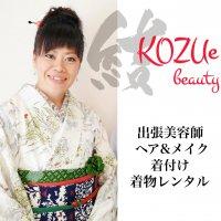 【結】KOZUe beautyのページへ行く