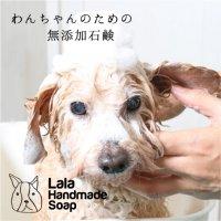 Lala Handmade Soapのページへ行く