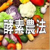 新潟・酵素農法専門ショップ