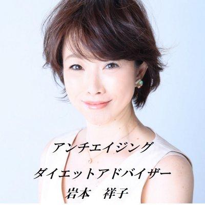 『痩せたり綺麗になる』マイナス5歳ラボ 岩本祥子