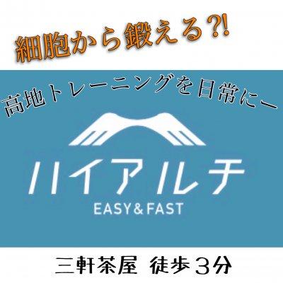 ハイアルチ 三軒茶屋スタジオ〜高地トレーニングを日常に〜