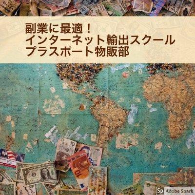副業に最適!インターネット輸出を学べるスクール/プラスポート物販部