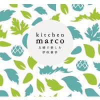 kitchen marco  ~五感で楽しむ伊吹薬草~
