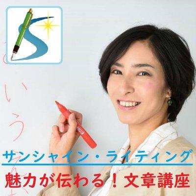 サンシャイン・ライティング  文章・伝え方ショップ