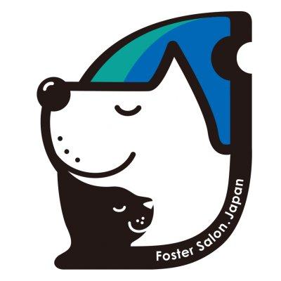 ー保護犬・猫の未来を創るー  Foster Salon . japan