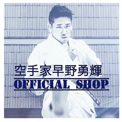 空手家|早野勇輝~hayano yuki~オフィシャルサイト