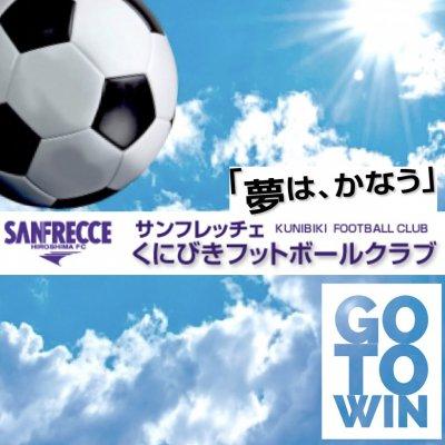 サンフレッチェくにびきフットボールクラブ