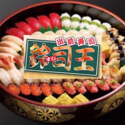 お寿司と釜飯の宅配&持ち帰り専門店「鈴司王」