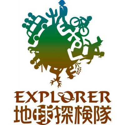EXPLORER - 地球探検隊 - 日本で唯一「旅行」を扱わない旅行会社