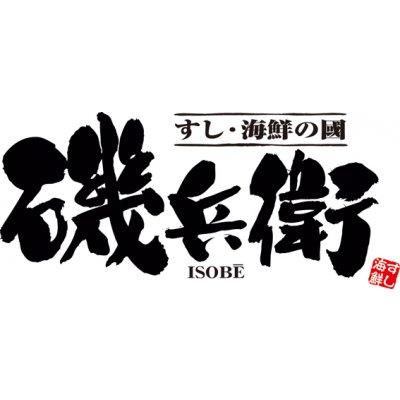 豊橋 すし 海鮮 ~磯兵衛(いそべえ)~