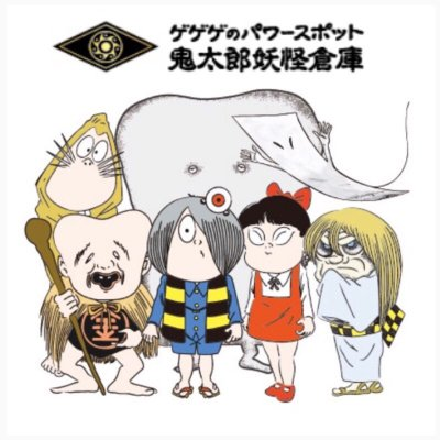 ゲゲゲのパワースポット『鬼太郎妖怪倉庫』
