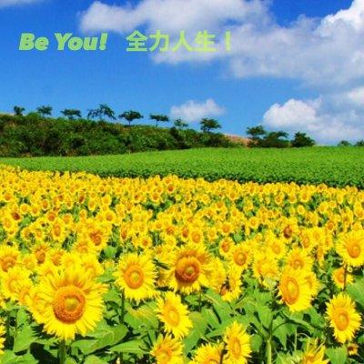 Be You! 全力人生!