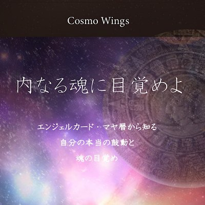 Cosmo Wings