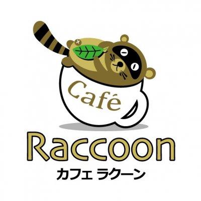 カフェラクーン Cafe Raccoon 足立区で自家焙煎コーヒーが飲める店
