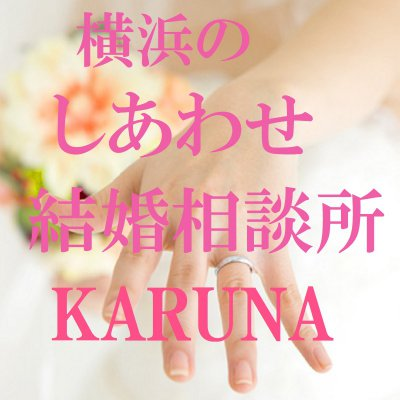 横浜のしあわせ結婚相談所KARUNA