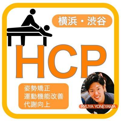 横浜、渋谷の姿勢・運動機能改善・代謝向上はHCPカンパニー