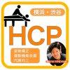 横浜、渋谷の姿勢矯正・運動機能改善・代謝向上はHCPカンパニー