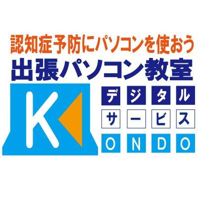 神奈川県相模原市星が丘近隣で出張型のパソコン教室ならデジタルサービスコンドウへ ~認知症予防にパソコンを習いませんか。パソコンソフトの使い方からパソコン初心者までパソコンがにがてな方やわからない方はデジタルサービスコンドウへ~