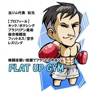 成田のキックボクシング&フィットネス『FLAT UP GYM』