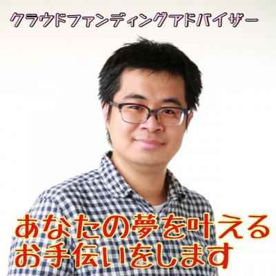 クラウドファンディングアドバイザー白井〜夢を叶えるお手伝いをします〜