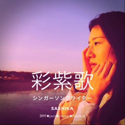 彩紫歌sashika オフィシャルshop