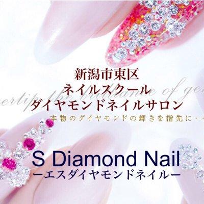 新潟市東区ネイルスクール&ネイルサロンS Diamond Nail-エスダイヤモンドネイル-ビューティー通販ショップ