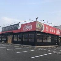 元祖辛麺屋桝元 ちくしの店
