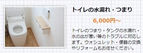 ミズモレバスターズ いたばし|トイレのトラブル(水漏れ・つまり)はお任せください!板橋区幸町から超特急でうかがいます!