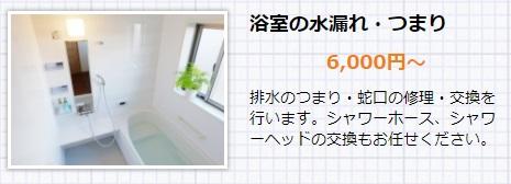水漏れバスターズ いたばし|お風呂のトラブル(水漏れ・つまり・シャワー)はお任せください!板橋区幸町から超特急でうかがいます!