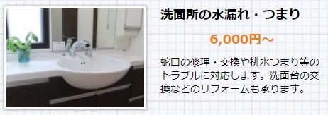 水漏れバスターズ いたばし|洗面所のトラブル(水漏れ・つまり・蛇口)はお任せください!板橋区幸町から超特急でうかがいます!