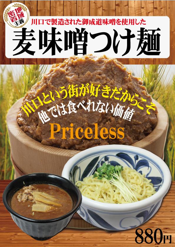 麦味噌つけ麺