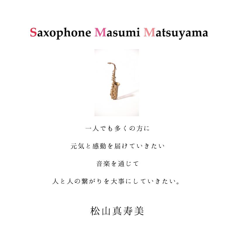 【Livreur リヴルール 届けびと】ではサックス奏者アーティスト松山 真寿美の創るハンドメイドアクセサリーの通販を行っております。スワロフスキーを使ったディズニープリンセスモチーフのハンドメイドアクセサリーショップです。【Livreur リヴルール 届けびと】アーティスト松山 真寿美として出張演奏も行っています。サックス奏者として各種演奏会のチケットやご案内をしています。スワロフスキーの輝きでキラキラとワクワクを、サックスの音で癒しを届けたい。サックス奏者のハンドメイドアクセサリーショップです。