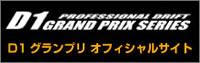 D1グランプリ オフィシャルサイト