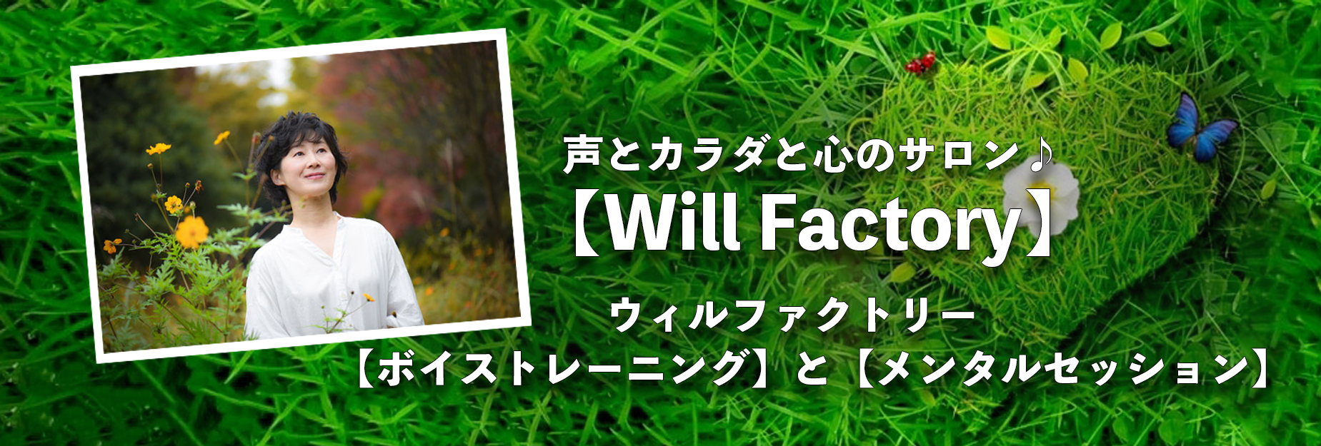 Will Factory