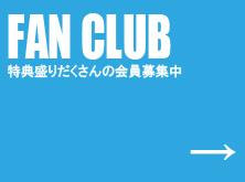 スターダムファンクラブ