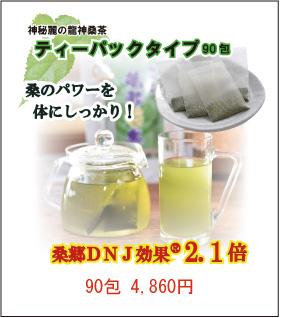 桑の葉茶 ティーパックタイプ