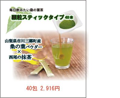 桑の葉茶 スティックタイプ