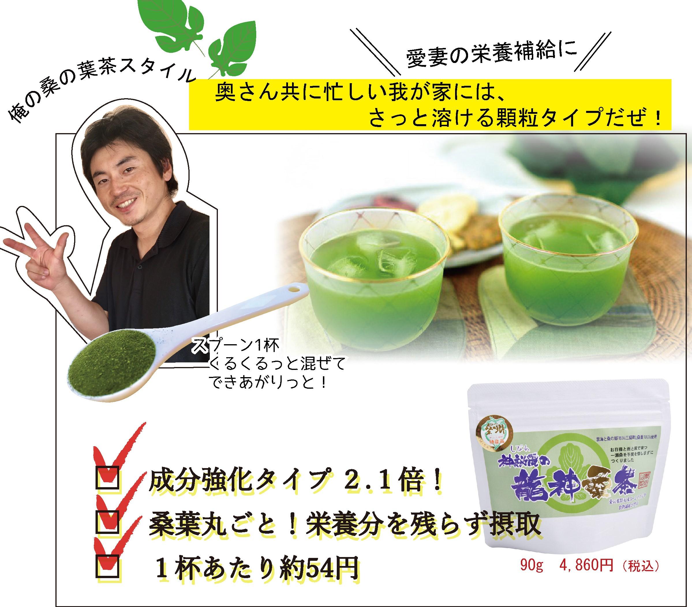 桑の葉茶 顆粒タイプ エキス強化