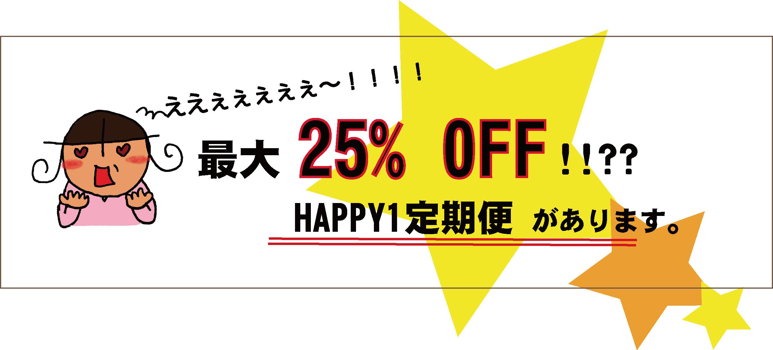 桑の葉茶 定期購入 25%OFF