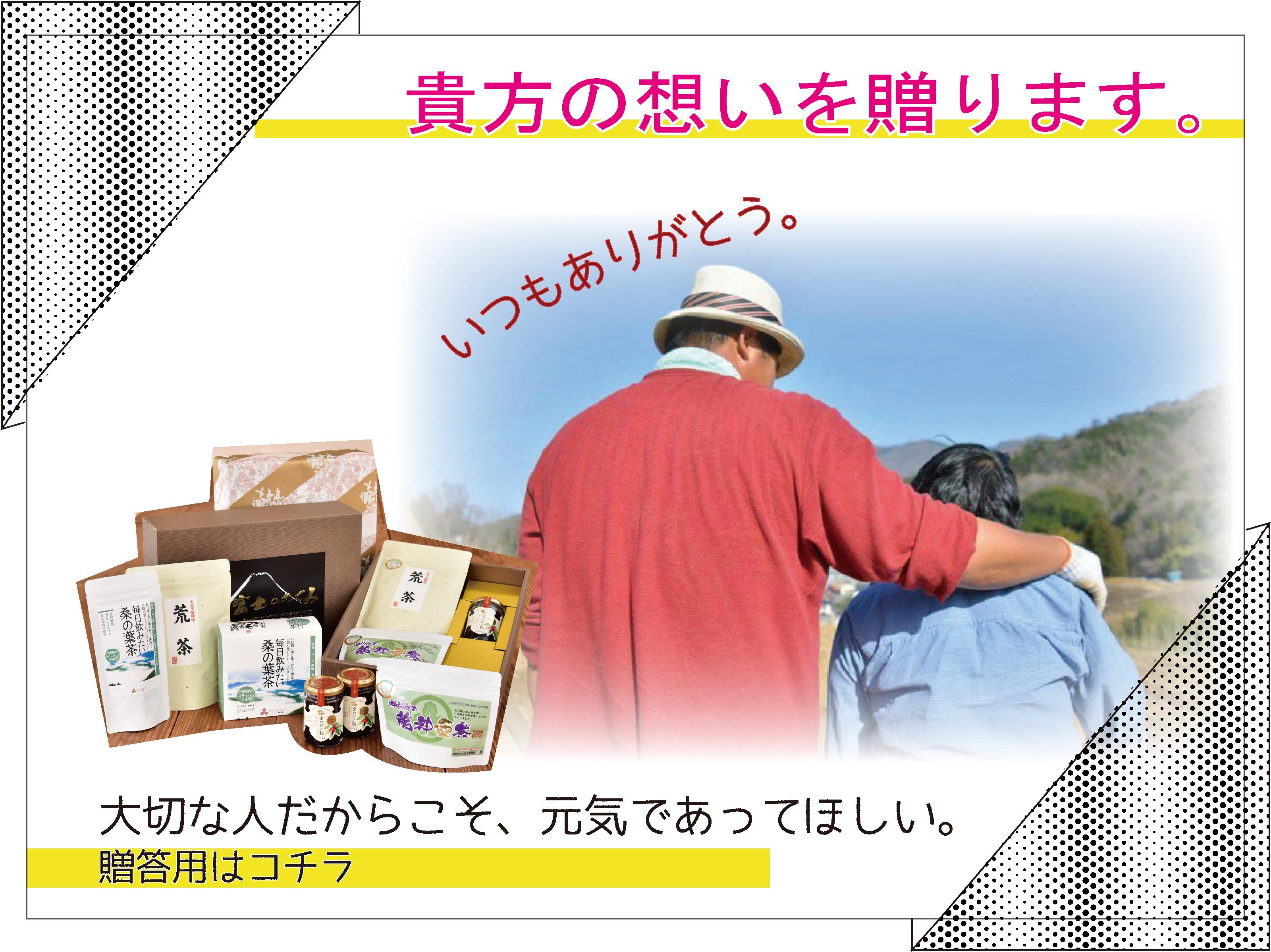 桑の葉茶 健康ギフト 大切な人へ
