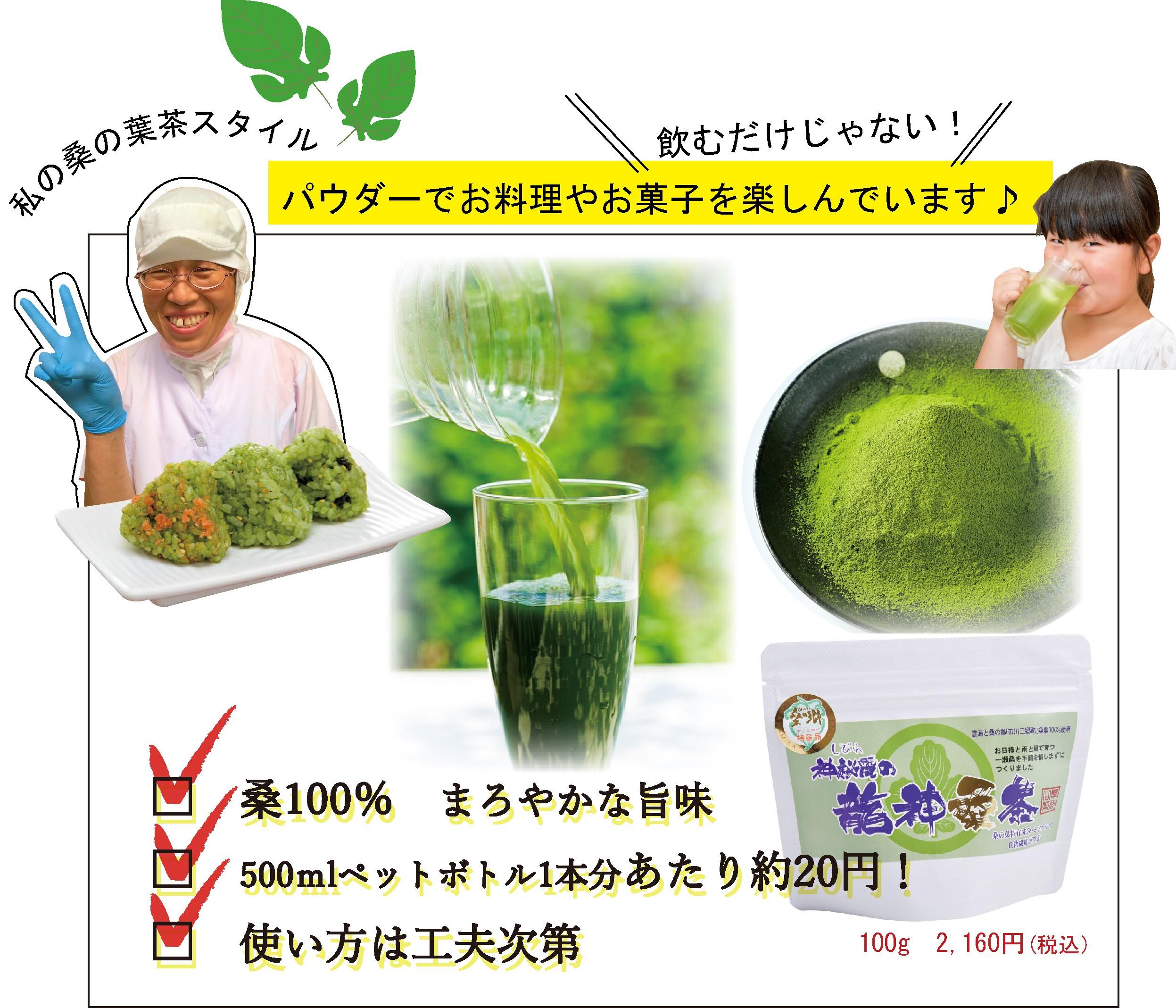 桑の葉茶 パウダータイプ