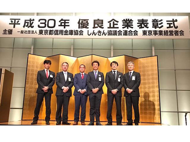 辻安全食品/信用金庫/優良企業表彰式