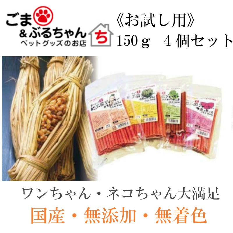 【国産】おいしい納豆菌ジャーキー 150g 4個セット (お試し用) (ドクターズチョイス)