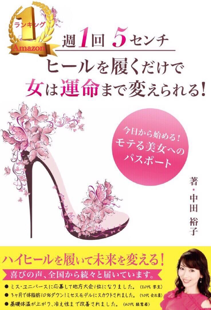 中田裕子著書